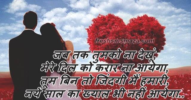happy new year shayari 2021, happy new year shayari hindi love