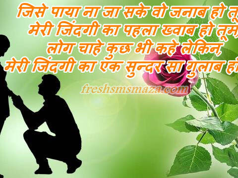 happy rose day shayari in hindi 2021 - gulab day shayari hindi, रोज डे शायरी