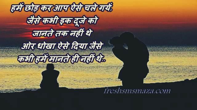maine khaya tere pyar mein dhoka | dhoka shayari in hindi, betrayal in love