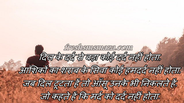 zalim pyar ka nasha shayari in hindi, sharab shayari in hindi