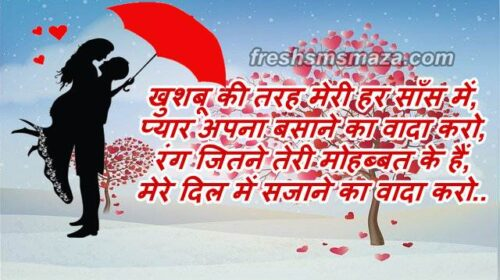romantic love day poetry babu, valentine day shayari in hindi 2021
