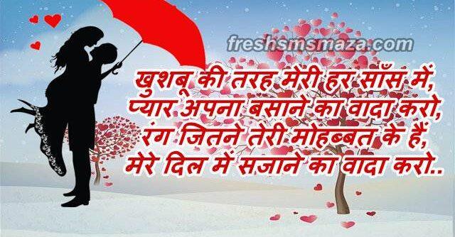 romantic love day poetrybabu, valentine day shayari in hindi 2021