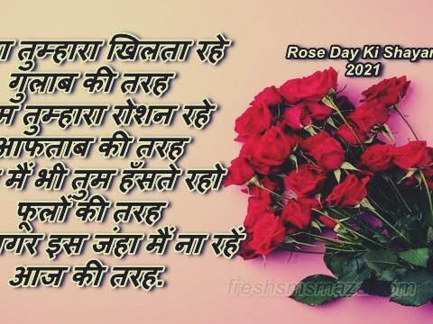 rose day ki shayari 2021 love day shayari