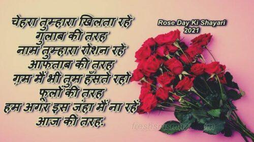 rose day ki shayari 2021 - गुलाब डे की शायरी हिंदी में, love day shayari