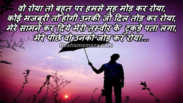 Mere masoom dil ko mat dukhao, sad painful shayari in hindi