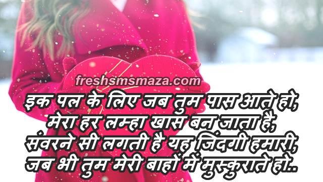 romantic love day poetry babu, valentine day shayari in hindi 2021