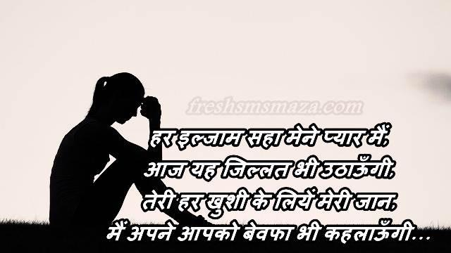 zalim teri bewafai shayari in hindi, ज़ालिम तेरी बेवफाई शायरी इन हिंदी