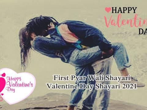 First Pyar Wali Shayari In Hindi – Valentine Day Shayari 2021