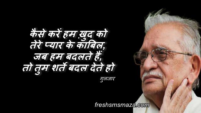 gulzar quotes on relationship, gulzar shayari in hindi