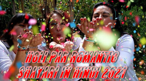 holi par romantic shayari in hindi 2021, holi festival, होली पर शायरी