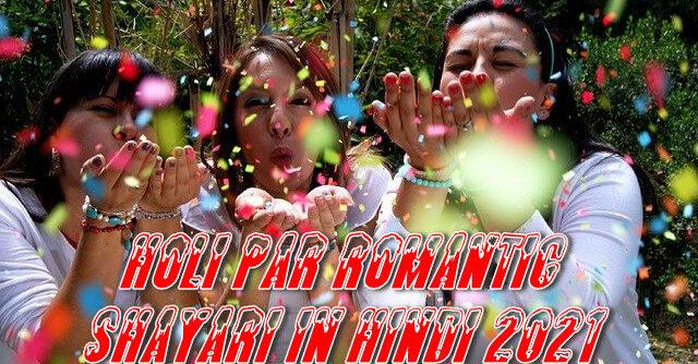 holi par romantic shayari in hindi 2021, holi festival, होली पर शायरी