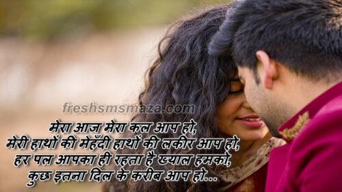 love shayari for married couples in hindi, sweet couple shayari