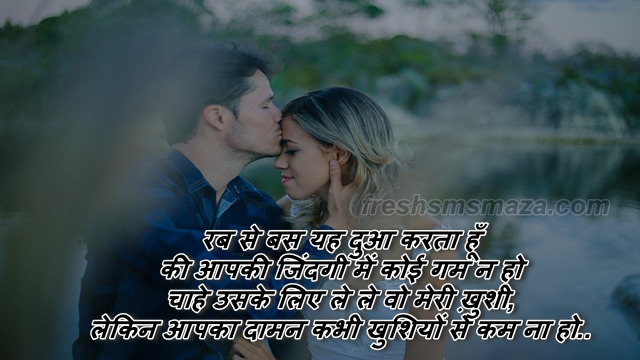 love shayari for married couples in hindi, sweet couple shayari