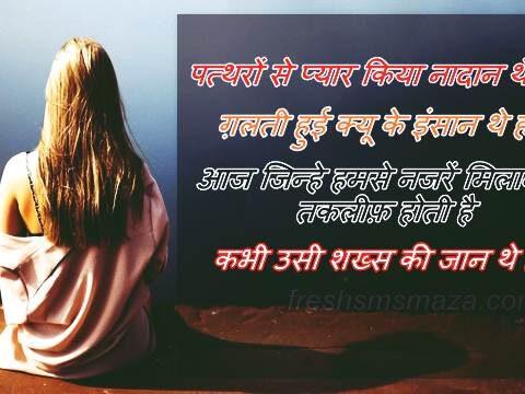 Bewafa Hindi Shayari In Love - इश्क़ में बेवफा शायरी, bewafa shayari,