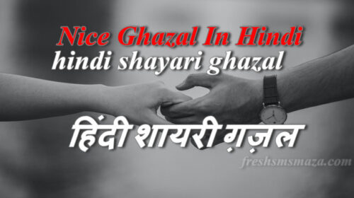Nice Ghazal In Hindi, hindi shayari ghazal, हिंदी शायरी ग़ज़ल