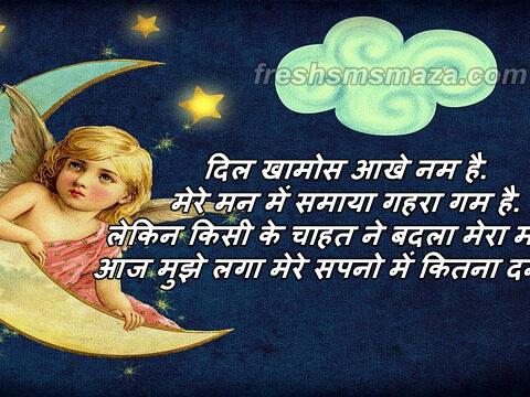 hd good night shayari   daily shayri in hindi