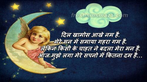 hd good night shayari | daily shayri in hindi | गुड नाईट शायरी