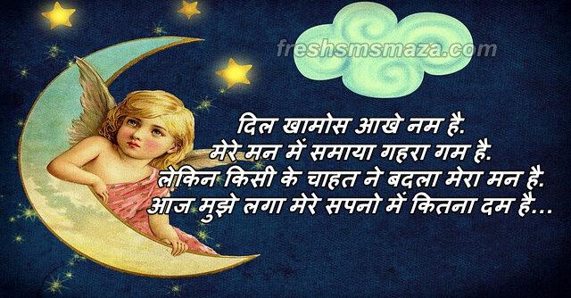 hd good night shayari | daily shayri in hindi
