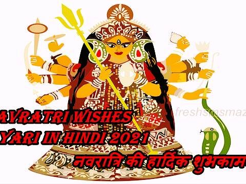 navratri wishes shayari in hindi 2021: fresh sms maza