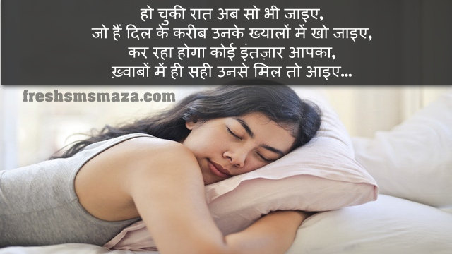 Best good night sms in hindi, गुड नाईट मैसेज इन हिंदी