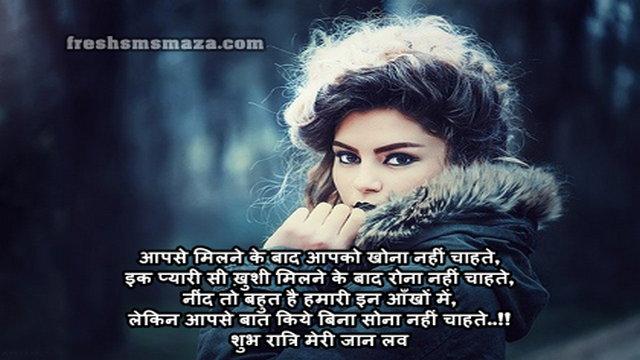 Pyari si Good Night Shayari, Good Night Message, प्यारी सी गुड नाईट शायरी