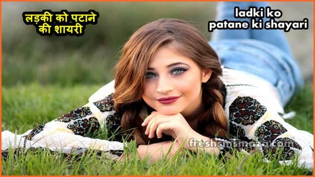 ladki ko patane ki shayari, लड़की को पटाने की शायरी   girl impress poetry