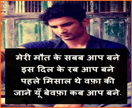 miss you sushant singh rajput shayari, सुशांत पर सेड शायरी, miss you shayari