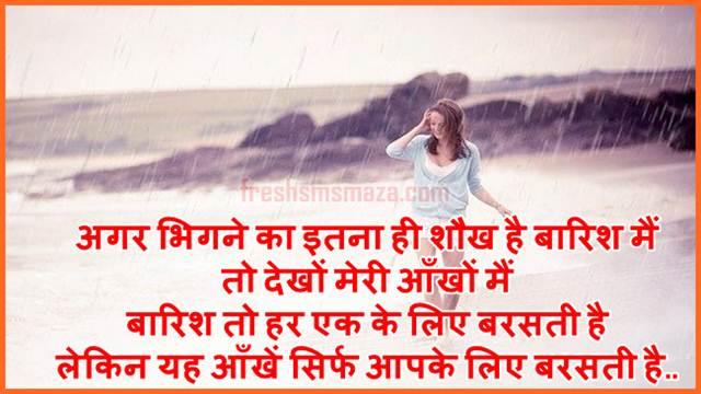 poetry on rain in hindi, shayari on rain in hindi, barish shayari romantic