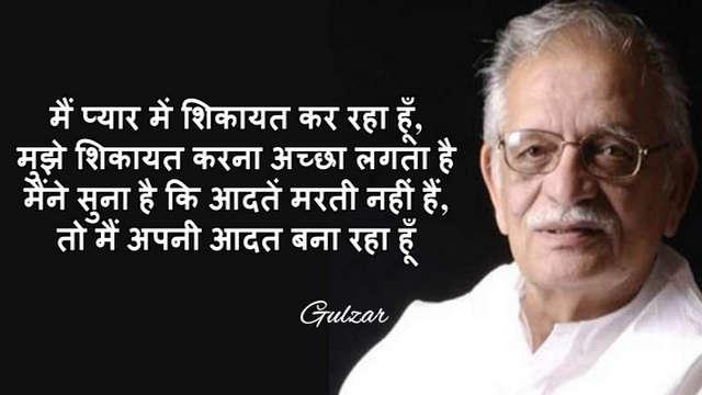 best heart touching ghazal in hindi | shayari ghazal gulzar si