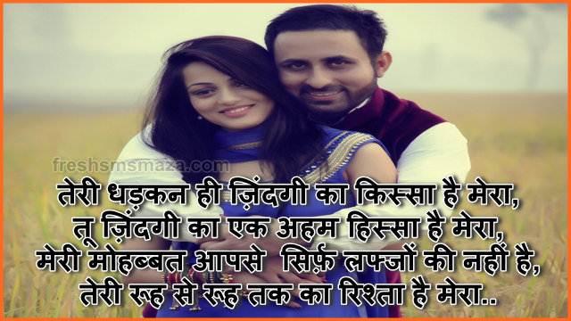 hindi love shayari for life partner | jeevan sathi par love shayari