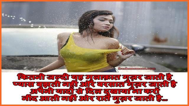 poetry on rain in hindi