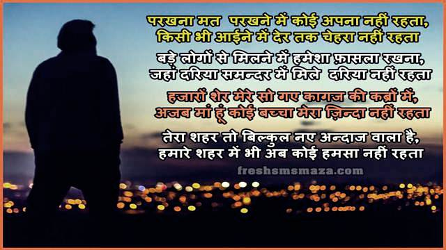 tanhaai hindi dard bhari ghazal shayari. shayari jo dil ko chu jaye