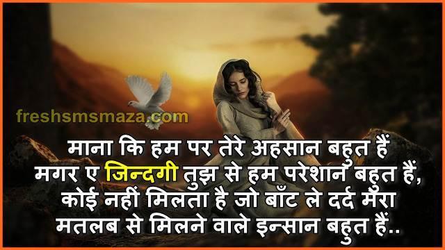 zindagi se pareshan shayari in hindi, zindagi se nafrat bhari shayari