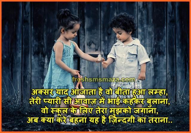 raksha bandhan shayari in hindi 2021   brother and sister quotes