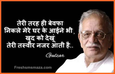 gulzar ki ghazal in hindi: प्यार भरी ग़ज़ल इन हिंदी | गुलज़ार की ग़ज़ल इन हिंदी