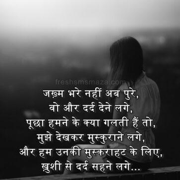 Galti Shayari in Hindi