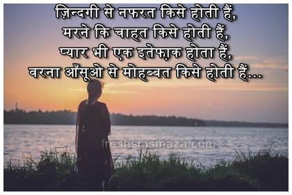 pyar se nafrat shayari in hindi nafrat shayari in hindi