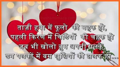 pyari si good morning: good morning status, प्यारी सी गुड मॉर्निंग शायरी