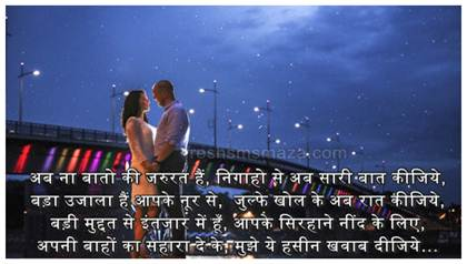 ek pyari si good night shayari